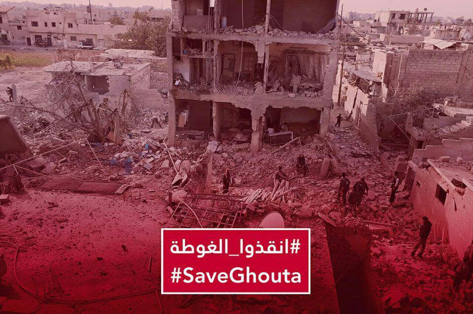 انقذوا الغوطة