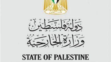 وزراة الخارجية الفلسطينية