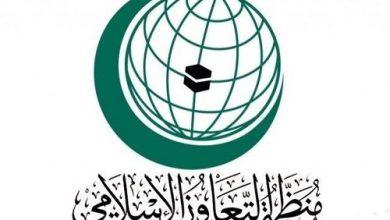 منظمة التعاون الإسلامي تدين هدم منازل في القدس