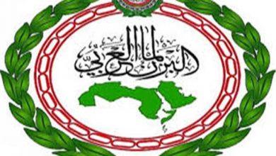 البرلمن العربي