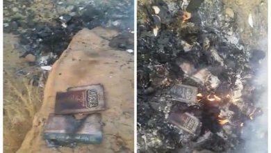 حريق مكتبة الجامع باليمن