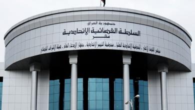 القضاء العراقي