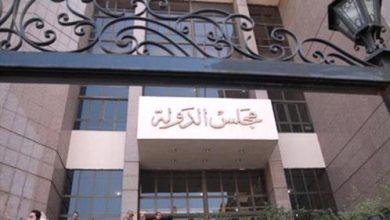محكمة القضاء الإداري بمجلس الدولة
