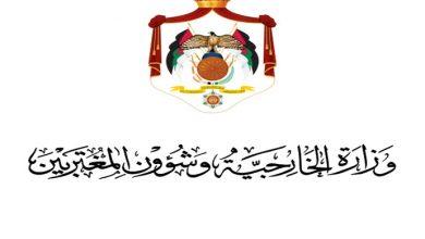وزارة الخارجية وشئون المغتربين الأردن