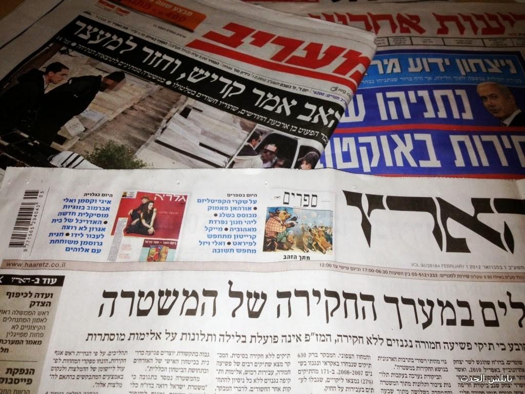 صحف اسرائيلية