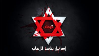 الإرهاب الصهيوني.. المصادر والأساليب والتنظيمات