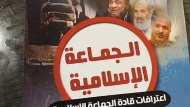 اعترافات قادة الجماعة الإسلامية
