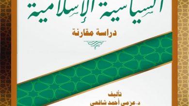 """""""النظرية السياسية الإسلامية . دراسة مقارنة"""""""