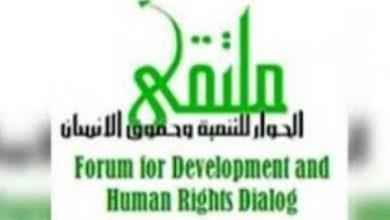 ملتقى الحوار للتنمية وحقوق الانسان