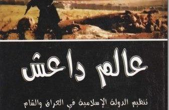 عالم داعش