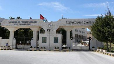 مبنى وزارة الخارجية وشؤون المغتربين الاردنية