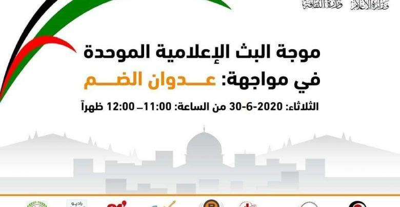 """موجة بث موحدة اليوم تحت عنوان """"في مواجهة عدوان الضم الاحتلالي"""""""