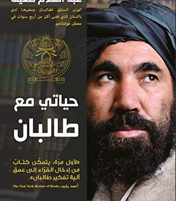 حياتي مع طالبان عبد السلام ضعيف