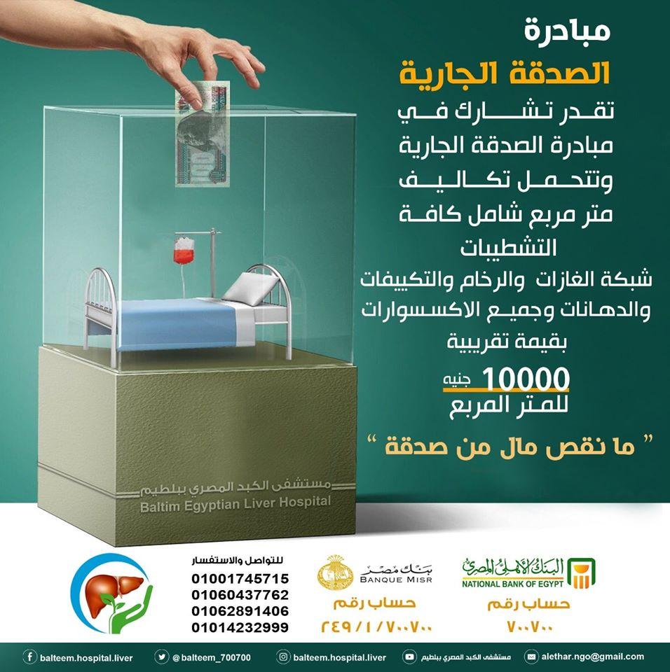 مستشفى الكبد المصرى ببلطيم 700 700