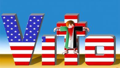 الفيتو الأمريكي