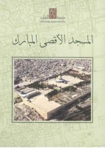 كتاب المسجد الأقصى
