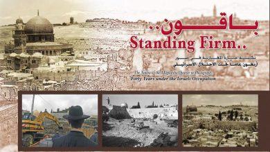 باقون (نكبة حارة المغاربة في صور – اربعون عاما تحت الاحتلال الاسرائيلي)