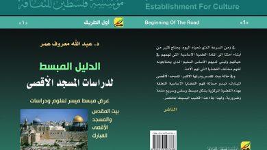 كتاب دليل المسجد الأقصى