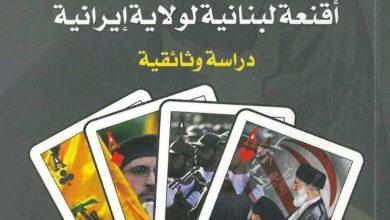 حزب الله أقنعة لبنانية لولاية إيرانية دراسة وثائقية فايز قزي