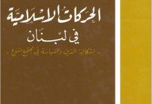 الحركات الإسلامية في لبنان