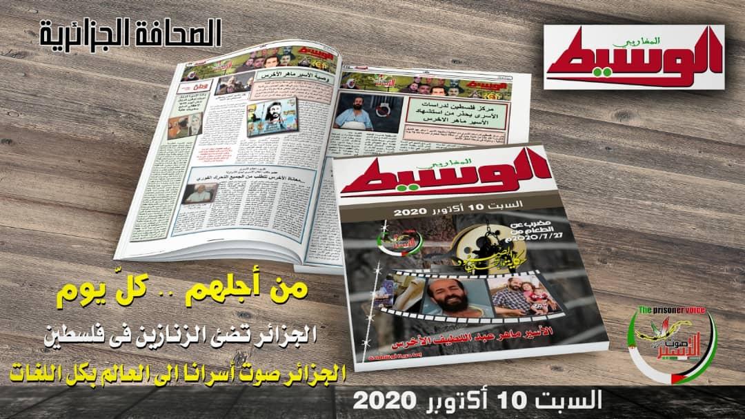 """جريدة """"الوسيط المغاربى"""" الجزائرية عن الأسير الشيخ ماهر الأخرس"""