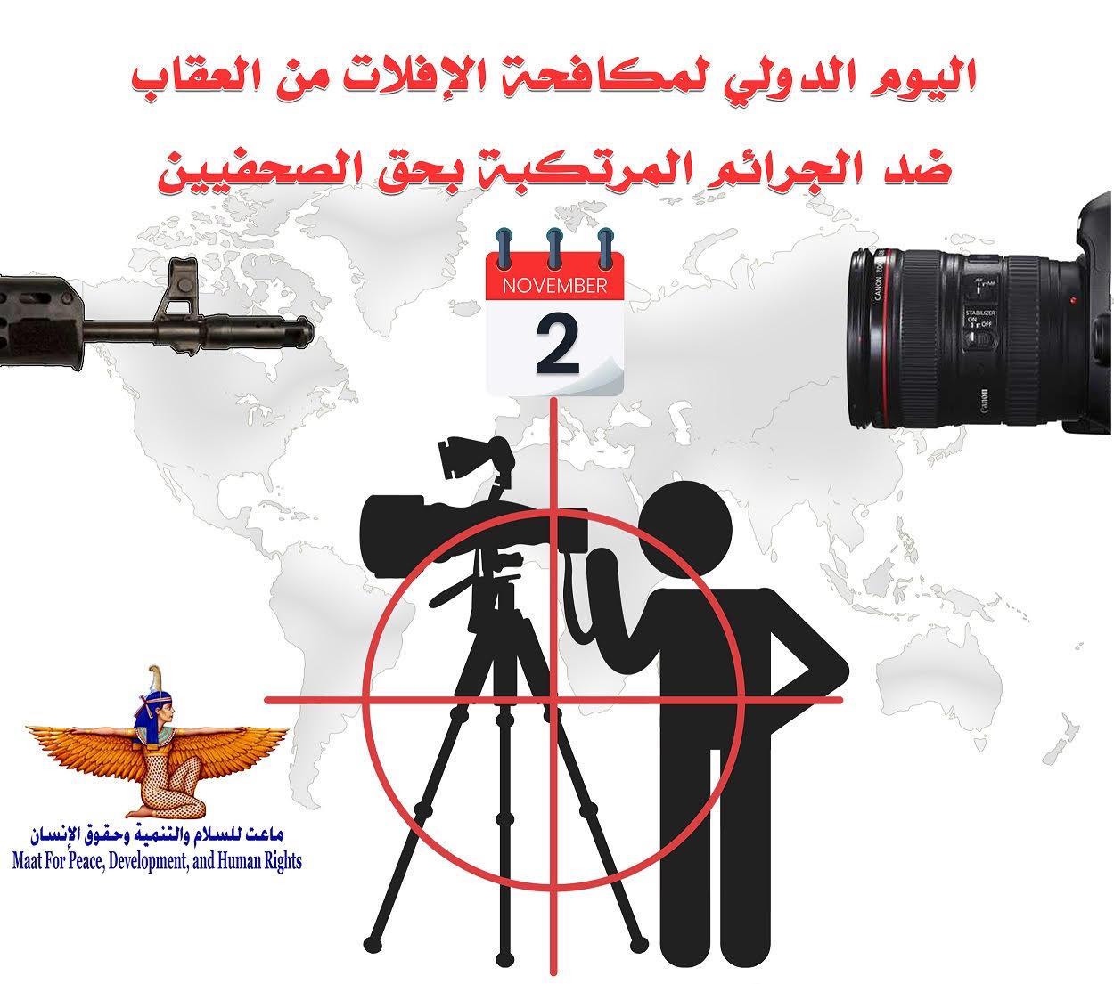 ليوم الدولي لمكافحة الإفلات من العقاب ضد الجرائم المرتكبة بحق الصحفيين