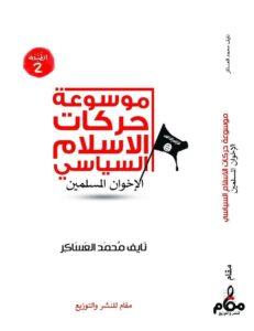 موسوعة حركات الإسلام السياسي