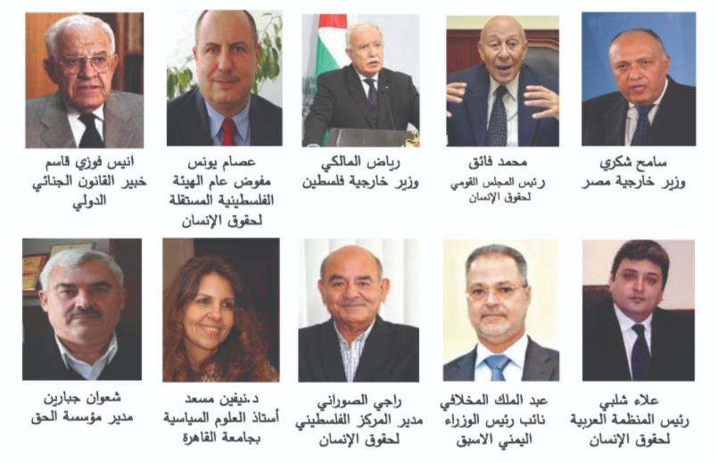 أعمال المؤتمر الدولي حول «تحقيقات المحكمة الجنائية الدولية في الجرائم المرتكبة في فلسطين المحتلة»